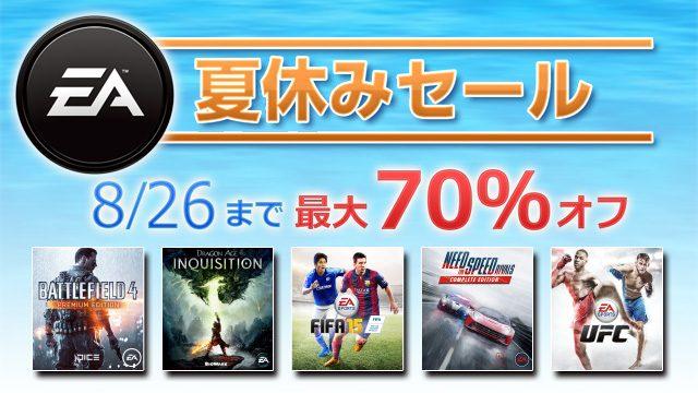 夏休みにエレクトロニック・アーツのゲームを遊びまくるチャンス! 『EA 夏休みセール』で人気タイトルが最大70%オフ!