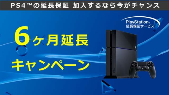 「PlayStation®延長保証サービス 夏の6ヶ月延長キャンペーン」を実施!