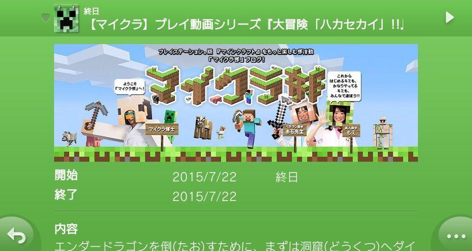 PS Vitaの「カレンダー」アプリで『マインクラフト』の最新情報をお届け!