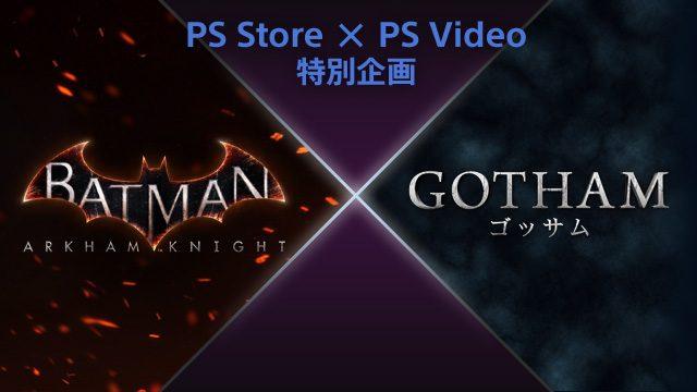 PS4ゲーム「バットマン:アーカムナイト」と海外ドラマ「GOTHAM/ゴッサム」を100倍楽しめるお得な情報!