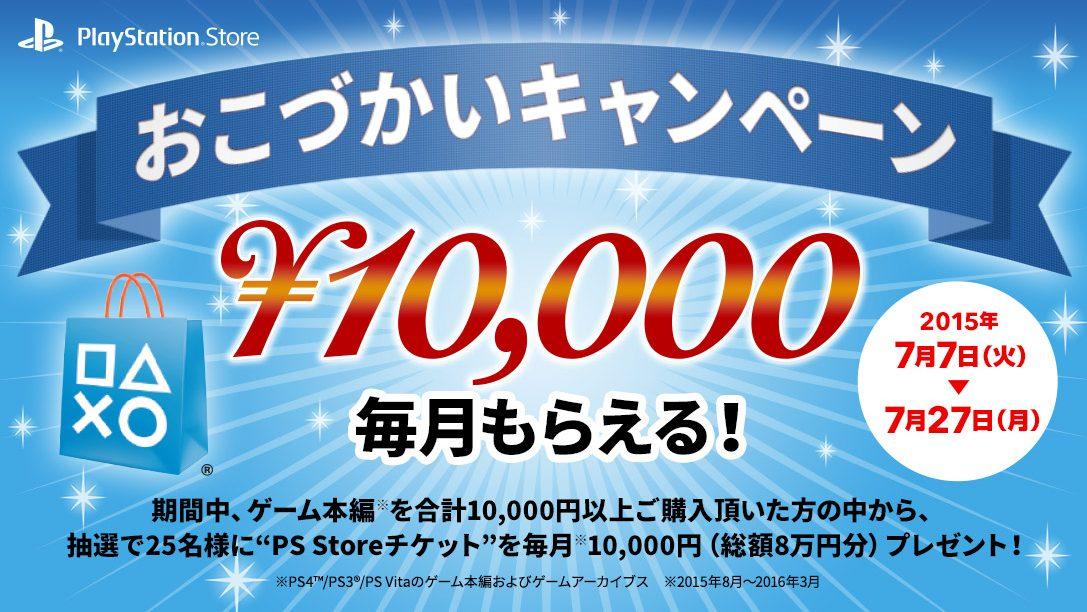 毎月10,000円(総額8万円分)がもらえる!おこづかいキャンペーン