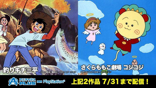 『釣りキチ三平』89~109話、『さくらももこ劇場コジコジ』71~101話が7月31日配信終了!アニマックスPLUS on PlayStation®