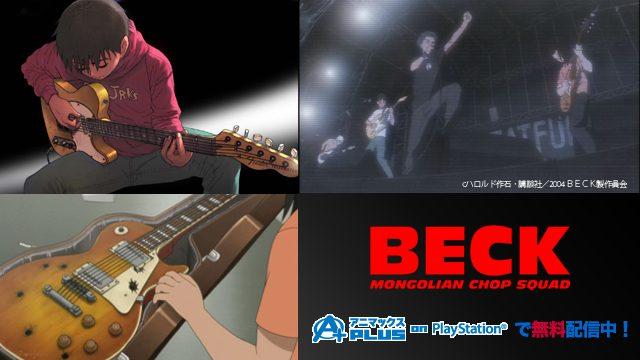 映画でも大ヒット!ボルテージ最高潮の音楽アニメ「BECK」全26話を配信中!アニマックスPLUS on PlayStation®