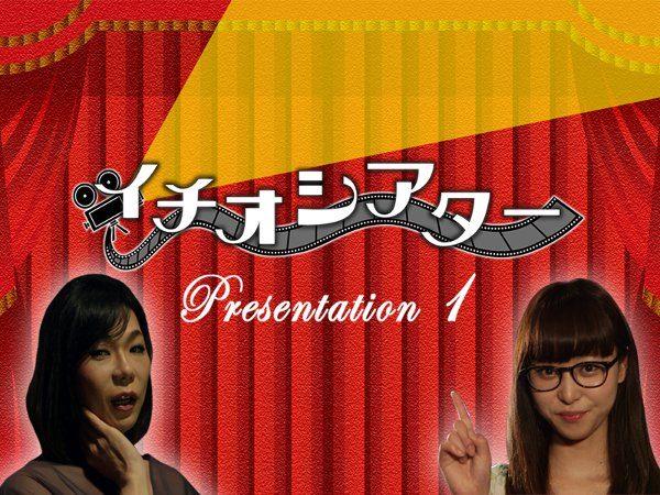 無料の海外ドラマ番組、『イチオシアター』が始まります!