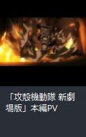 『攻殻機動隊 新劇場版』本編PV