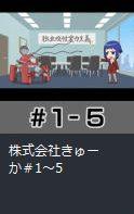 株式会社きゅーか #01~05