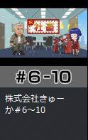 株式会社きゅーか #06~10