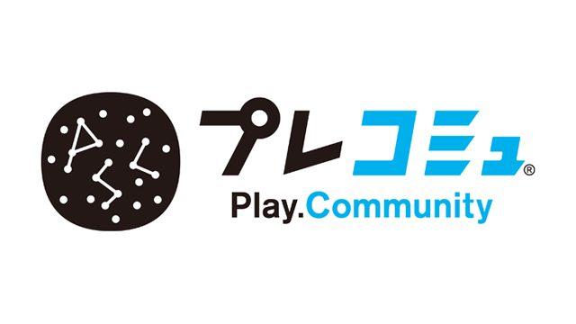 「プレイステーション」公式コミュニティサイト「プレコミュ」サービス終了のご案内