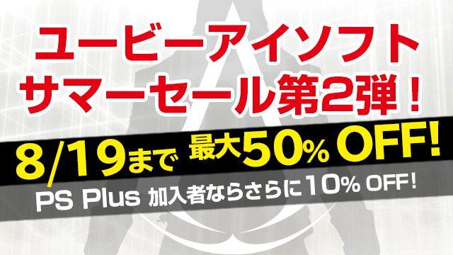ユービーアイソフトの「サマーセール第2弾」開催中! 「アサシン クリード」シリーズなどが50%オフ! PS Plus加入者はさらに10%オフで、追加コンテンツも50%オフに!