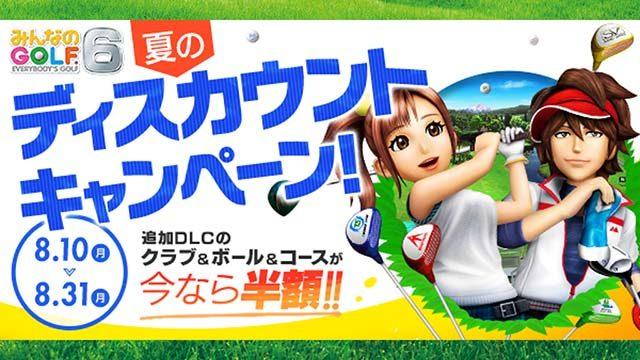ゴルフクラブやボール、コースが半額に! 『みんなのGOLF 6』夏のディスカウントキャンペーン実施!