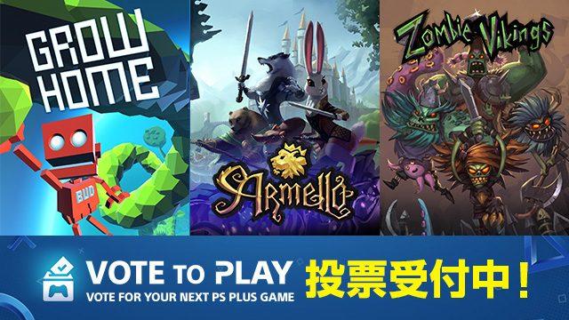 PS Plus「Vote to Play」で「フリープレイ」第1回投票を受付中! クリエイターからの「投票のお願いビデオ」も公開!