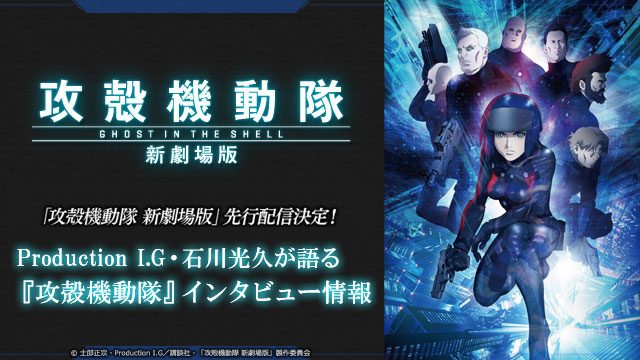 Production I.G・石川光久が語る『攻殻機動隊』インタビュー情報