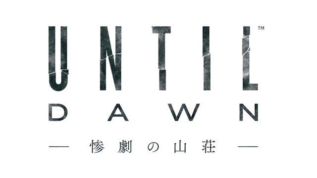 あなたの選択はどの結末=ムービーに辿り着くのか。「『Until Dawn -惨劇の山荘-』バタフライエフェクトムービー」特設ページ公開!
