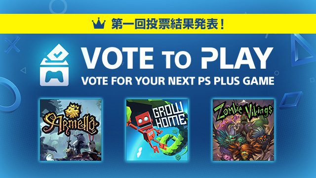 PS Plus「Vote to Play」の第1回投票結果発表!