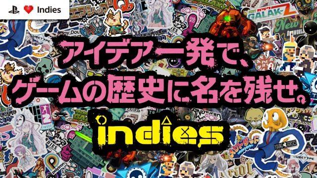 アイデア一発で、ゲームの歴史に名を残せ。「PlayStation® ♥ Indies」コンセプトビデオ本日公開!