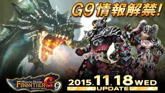 『G9』アップデートの実施が11月18日に決定! プレミアムパッケージの予約も本日よりスタート! 『モンスターハンター フロンティアG』最新情報