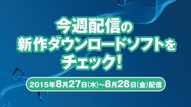 今週配信の新作ダウンロードソフトをチェック!(8月27日~8月28日配信)