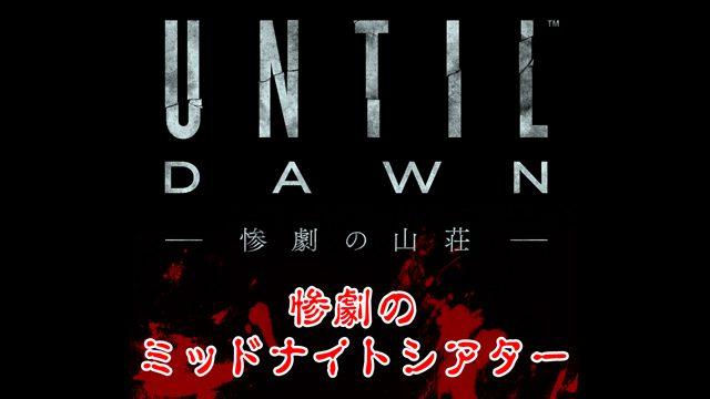 『Until Dawn -惨劇の山荘-』公式ニコニコ生放送「惨劇のミッドナイトシアター」8月31日(月)22:00より放送決定!