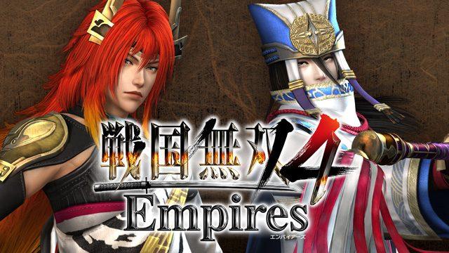 『戦国無双4 Empires』は一騎当千アクションと歴史シミュレーションが融合した会心作! 「究極の国取り無双」ここにあり!【特集第1回/電撃PS】