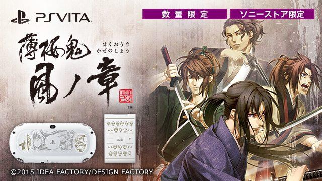 PS Vita/PS Vita TVに『薄桜鬼 真改 風ノ章』コラボモデルが登場! 本日より予約受付スタート!