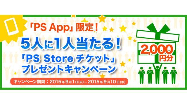 「PlayStation®App」限定! 5人に1人に2,000円分の「PS Storeチケット」が当たるプレゼントキャンペーン実施!