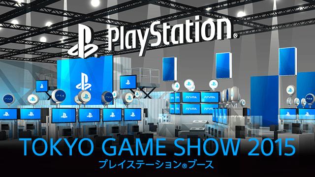SCEJA「東京ゲームショウ2015」PlayStation®ブース出展内容のお知らせ。「PlayStation®LIVE Circuit 2015」も開催決定!