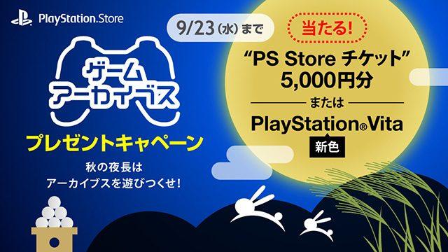 2,000円分以上のゲームアーカイブス購入者を対象にしたプレゼントキャンペーン開始! 抽選でPS Vitaか5,000円分の「PS Storeチケット」が当たる!