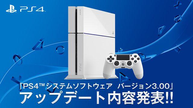 PS4™システムソフトウェア バージョン3.00の新機能を公開! ユーザー間のコミュニケーションがさらに楽しく!
