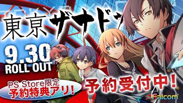 『東亰ザナドゥ』ダウンロード版の予約受付開始! PS Store特典はコスチュームとアタッチアイテム!