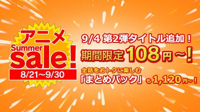 『PS Video アニメサマーセール』第2弾タイトル追加!単話108円~、全話まとめて1,120円~! 他プライスダウンの情報など!
