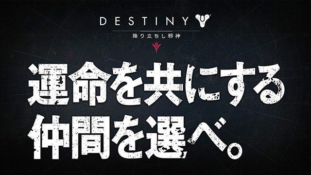著名人が運命をともにする仲間とは? 『Destiny 降り立ちし邪神』キャンペーンサイト公開中!