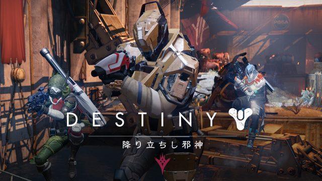 やり応えのあるゲームライフをみんなに──。9月17日から『Destiny』はこう変わる!【連載第4回/電撃PS】
