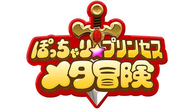 ぽっちゃり旋風再び! あの『ぽっちゃり☆プリンセス』がアクションRPGになってPS4®に新登場!