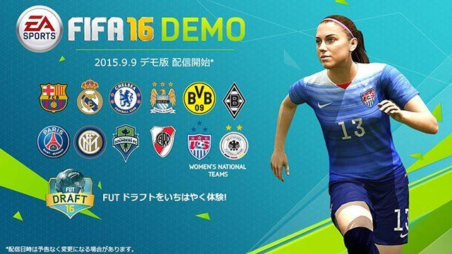 『FIFA 16』体験版が配信中! 注目の新機能を体験できるうえシリーズ初収録の女子代表チームもプレイ可能!