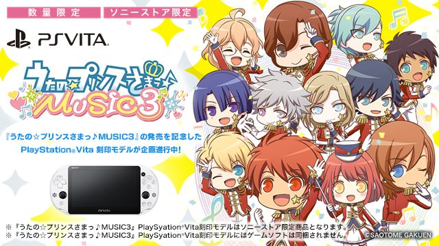 『うたの☆プリンスさまっ♪MUSIC3』PS Vita刻印モデル発売決定! 予約受付は10月よりスタート! メール登録は本日より受付開始!