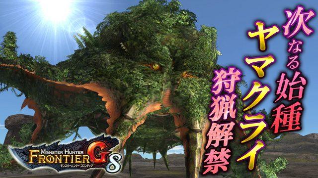 第2の始種「ヤマクライ」狩猟解禁! 新パートニャー武具を入手できる「パローネ大航祭 ニャンパロ!」もスタート!