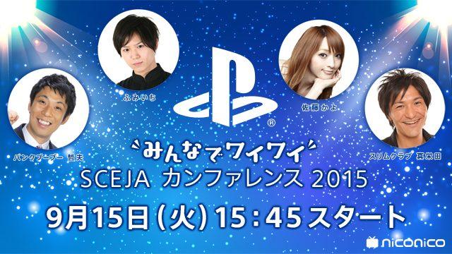 """""""みんなでワイワイ"""" SCEJA プレスカンファレンス 2015! PlayStation®公式裏番組(ニコニコ生放送)放送決定!"""