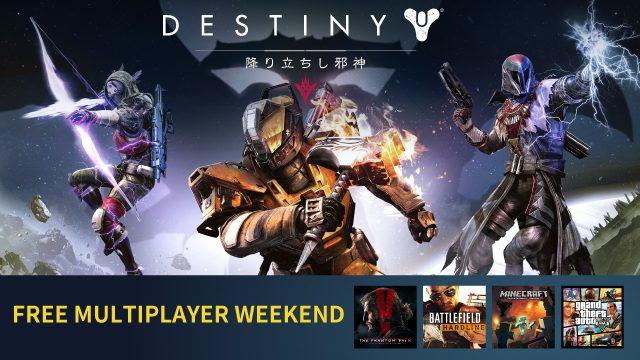 PS4®でオンラインマルチプレイを体験しよう! 9月19日と20日に「FREE MULTIPLAYER WEEKEND」を実施!