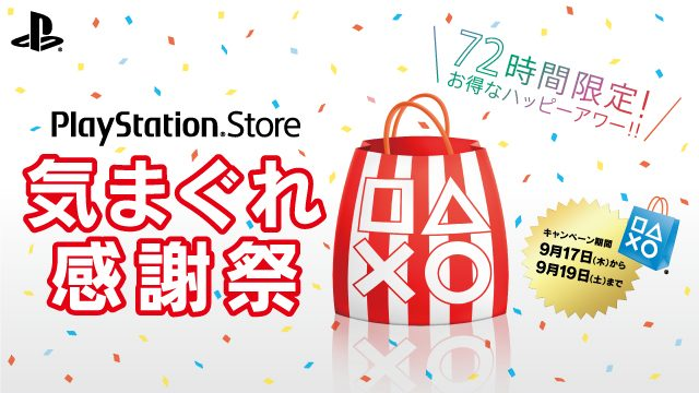 9月17日(木)から3日間「10%OFF」! PS Storeで「72時間ハッピーアワー!気まぐれ感謝祭」開催のお知らせ