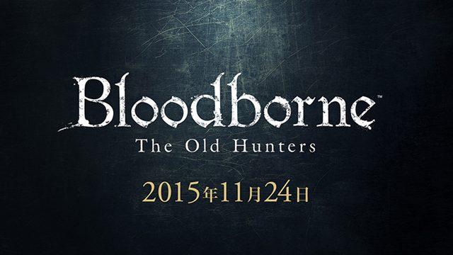 大型ダウンロードコンテンツ『Bloodborne The Old Hunters』11月24日(火)配信! 本編とセットになった完全版も発売決定!