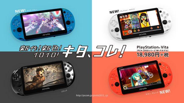 新作! 新色! イロイロ! 新TVCM「PS Vita的 学園生活」篇9月19日よりテレビ放送開始! Web限定CMは本日公開!