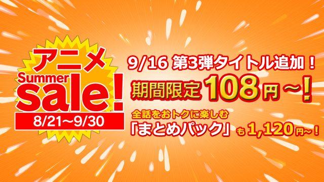 『PS Video アニメサマーセール』第3弾タイトル追加!9/30まで単話108円~、全話まとめて1,120円~!
