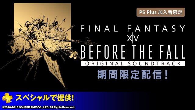 『FFXIV: 新生エオルゼア』のBGMを映像とともに楽しめる新たなコンテンツを、PS Plus加入者限定で9月17日より独占配信!