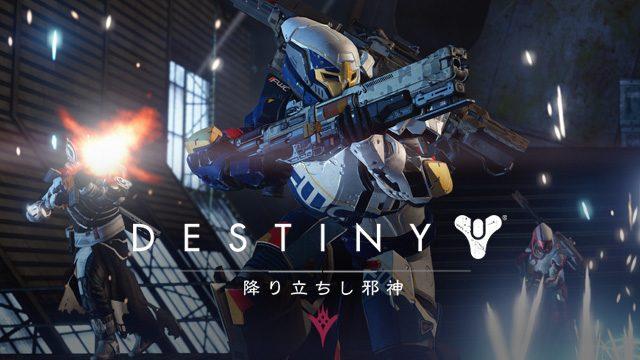 ついに発売!『Destiny 降り立ちし邪神』で新しくなる本作の魅力を紹介!【連載第6回/電撃PS】