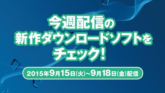 今週配信の新作ダウンロードソフトをチェック!(9月15日~9月18日配信)