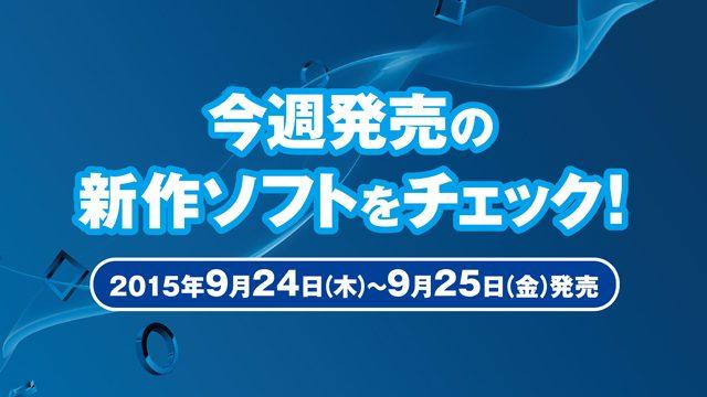 今週発売の新作ソフトウェアをチェック!(9月24日~9月25日発売)