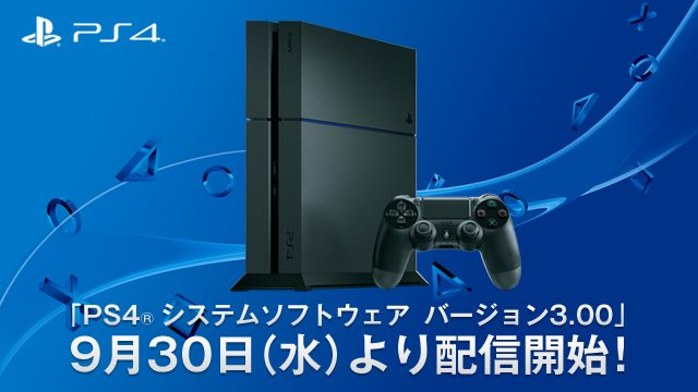 PS4®システムソフトウェア バージョン3.00を9月30日(水)より配信開始! ユーザー間コミュニケーションがさらに楽しくなる!