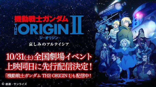 『機動戦士ガンダム THE ORIGIN II』10月31日(土)より、劇場イベント上映同日に先行配信開始!
