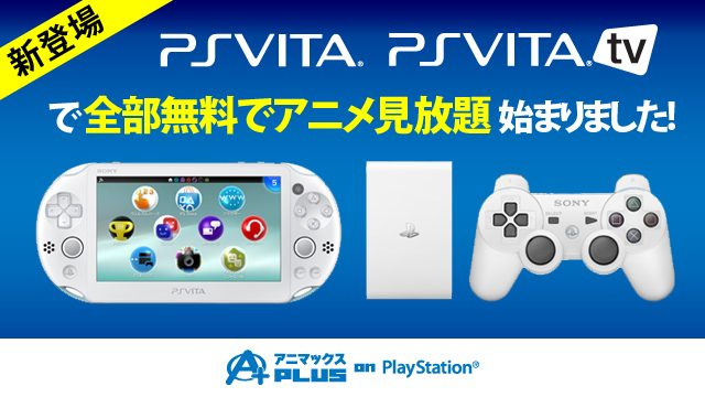 9月17日(木)~PlayStation®Vita、PlayStation®Vita TVで全部無料でアニメ見放題!サービス『アニマックスPLUS on PlayStation®』が始まりました!