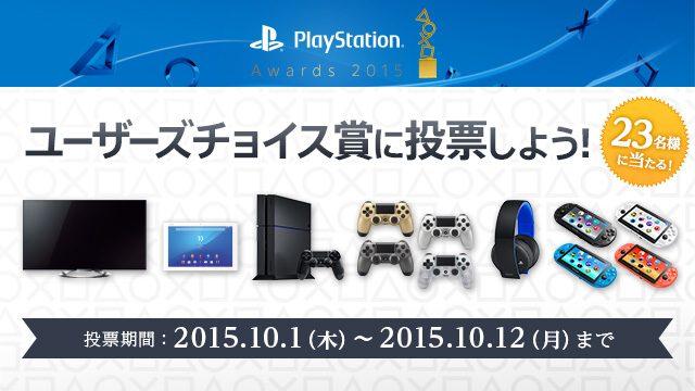 プレイステーション®の祭典「PlayStation® Awards 2015」12月3日に開催決定! オフィシャルサイトにて「ユーザーチョイス賞」の投票もスタート!